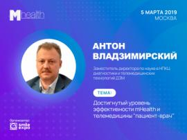 Доктор медицинских наук Антон Владзимирский представит доклад об эффективности телемедицины