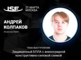 Дрон для спасателей: Андрей Колпаков расскажет об особенностях гексакоптера на InSpace Forum 2018