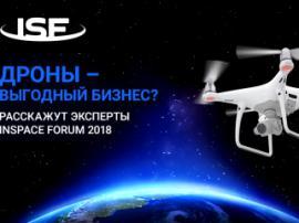 Дроны – выгодный бизнес? Расскажут эксперты InSpace Forum 2018