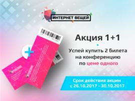 Два за полцены! Успей купить билет на IoT-конференцию по спецпредложению