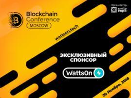 Эксклюзивный спонсор Blockchain Conference Moscow — WattsOn, поставщик оборудования для майнинга