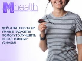 Эксперимент от M-Health Congress: проверим вместе пользу от медицинских гаджетов?