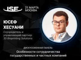 Эксперт по 3D-биопринтингу Юсеф Хесуани – участник дискуссии на ISF-2018