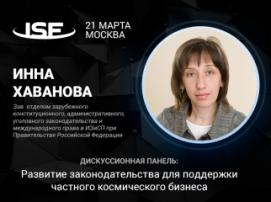Эксперт по налогообложению Инна Хаванова – участник панельной дискуссии на InSpace Forum 2018