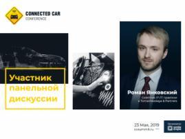 Экспертный юрист в области высоких технологий Роман Янковский примет участие в панельной дискуссии