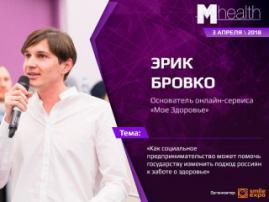 Эрик Бровко расскажет о возможности изменить культуру здоровья в России с помощью онлайн-технологий