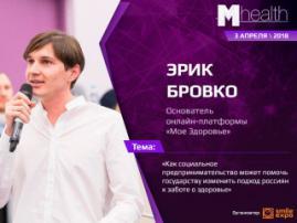 Эрик Бровко расскажет о возможности изменить культуру отношения человека к своему здоровью в России с помощью онлайн-технологий
