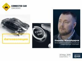 Эволюция транспорта под влиянием новых технологий – доклад Кирилла Жанайдарова из «Сколково»