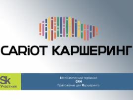 Европейские операторы каршеринга  интересуются рынком российских разработок