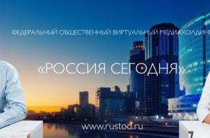 Федеральный общественный виртуальный медиахолдинг «Россия-Сегодня»