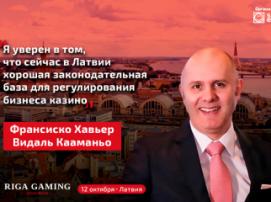 Франсиско Хавьер Видаль Кааманьо о развитии игорного бизнеса в Латвии