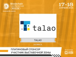 Фриланс-платформа Talao – Платиновый спонсор Blockchain Conference Moscow