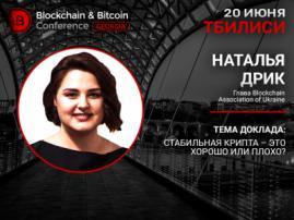 Генеральный директор Blockchain Association of Ukraine расскажет о стабильных криптовалютах