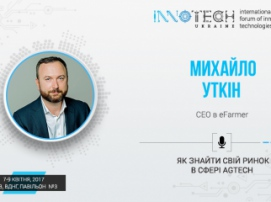 Генеральний директор компанії eFarmer Михайло Уткін стане спікером форуму Innotech 2017