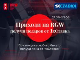 Генеральный спонсор мероприятия «1хСтавка» вручает подарки посетителям Russian Gaming Week
