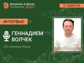 Геннадий Волчек: блокчейн вытеснит посредников и позволит производителям работать напрямую с покупателями