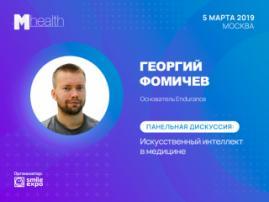 Глава Endurance Robots Георгий Фомичев — участник дискуссии об ИИ в медицине