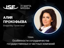 Глава компании «Галактика» Алия Прокофьева – участник дискуссии на ISF-2018