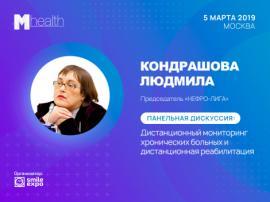 Глава «НЕФРО-ЛИГИ» Людмила Кондрашова – участница дискуссии о дистанционном мониторинге больных