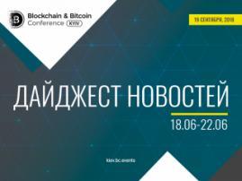 Главные события блокчейн-мира