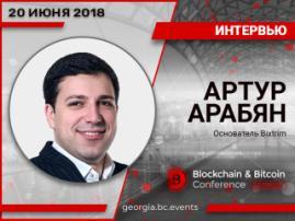 «Главные трудности – юридические», – основатель блокчейн-платформы Bixtrim Артур Арабян о развитии криптобизнеса