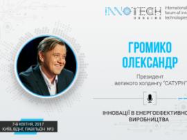 Голова холдингу Saturn розповість про енергоефективне виробництво на InnoTech 2017