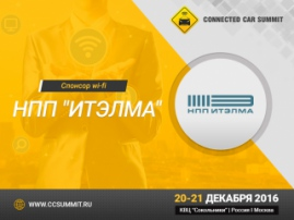Холдинг «ИТЭЛМА» стал спонсором Connected Car Summit 2016