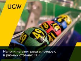 Какие налоги на выигрыш в лотерею платят на территории СНГ