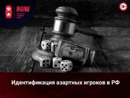 Идентификация азартных игроков в РФ: какие появились уточнения и послабления?