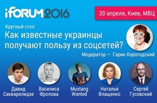 iForum2016 - не прогав!