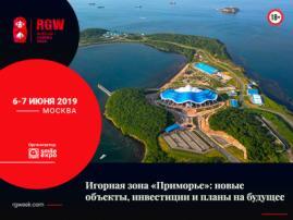 Игорная зона «Приморье»: новые объекты, инвестиции и планы на будущее