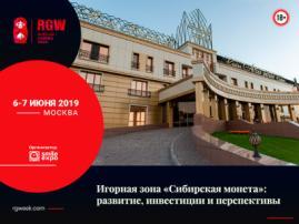 Игорная зона «Сибирская монета»: развитие, инвестиции и перспективы