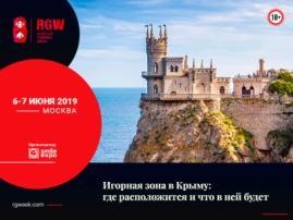 Игорная зона в Крыму: где расположится и что в ней будет
