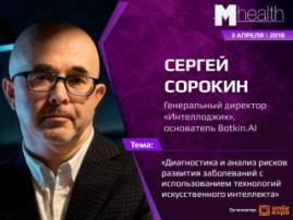 ИИ-технологии для диагностики заболеваний – от спикера M-Health Congress Сергея Сорокина