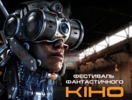 Innotech Ukraine запрошує на міжнародний фестиваль фантастичного кіно!