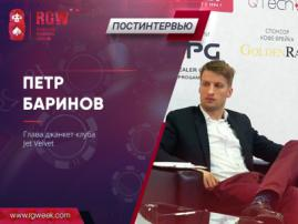 «Интерьеры казино в РФ не уступают европейским» – глава джанкет-клуба Jet Velvet Петр Баринов