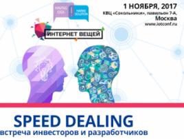 «Интернет вещей 2017»: присоединяйтесь к Speed dealing – встрече инвесторов и разработчиков