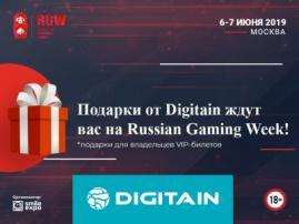 Интригующие подарки от Digitain: экспонент Russian Gaming Week готовит гостям выставки сюрприз!