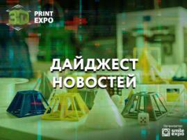 Инвестиции «Ростеха» в размере 3 млрд рублей и 3D-принтер за $300: новости из мира аддитивных технологий