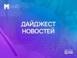 Инвестиции в цифровую медицину и новый прибор для диабетиков: новости из медицинской индустрии за неделю