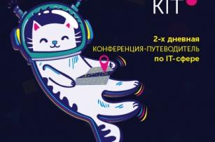 """IT-конференция """"KIT"""""""