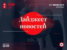 Изменение лицензирования БК и тотализаторов в РФ, закрытие игорных заведений в Риге: новости из сферы игорного бизнеса
