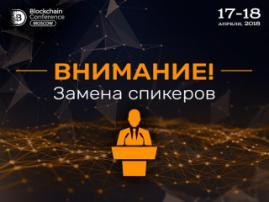 Изменения в программе конференции: новый участник дискуссии и перенос докладов