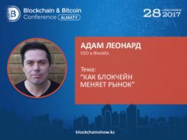 Как блокчейн меняет рынок финансов? Доклад основателя британской криптобиржи BlockEx Адама Леонарда