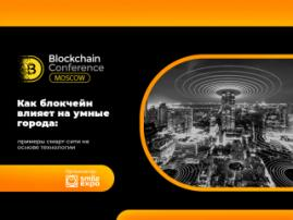 Как блокчейн влияет на умные города: примеры смарт-сити на основе технологии