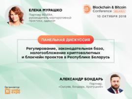 Как будет регулироваться крипторынок в Беларуси? Обсудят экспертные юристы Елена Мурашко и Александр Бондарь