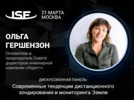 Как использовать космическую съемку. Опытом делится участник InSpaceForum2018 Ольга Гершензон