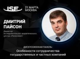 Как «Роскосмос» взаимодействует с частным бизнесом? Ответит представитель корпорации Дмитрий Пайсон на InSpace Forum 2018
