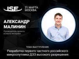 Как сделать спутник: инструкция от руководителя проекта Dauria Aerospace Александра Малинина