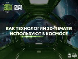 Как технологии 3D-печати используют в космосе